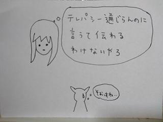 サイキック.JPG